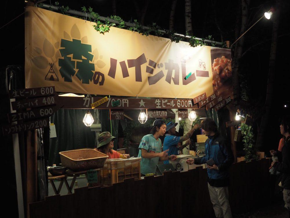 haijicurry